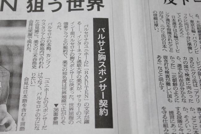 バルサ新聞 003