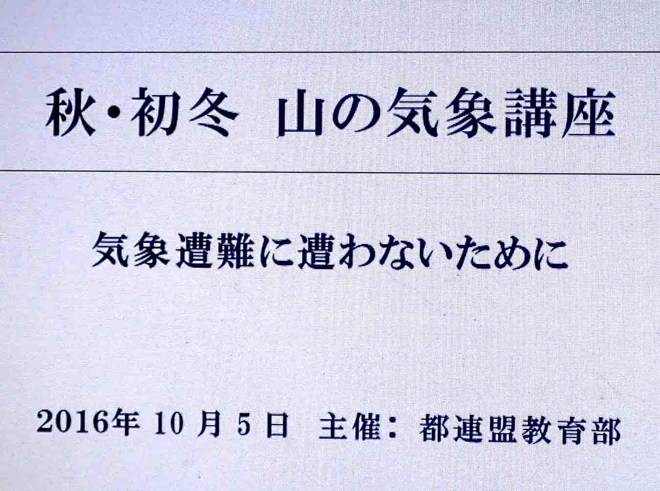 秋~初冬 山の気象講座(2)