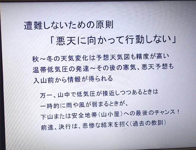 秋~初冬 山の気象講座(7)