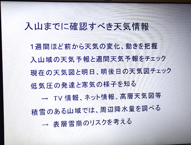 秋~初冬 山の気象講座(8)