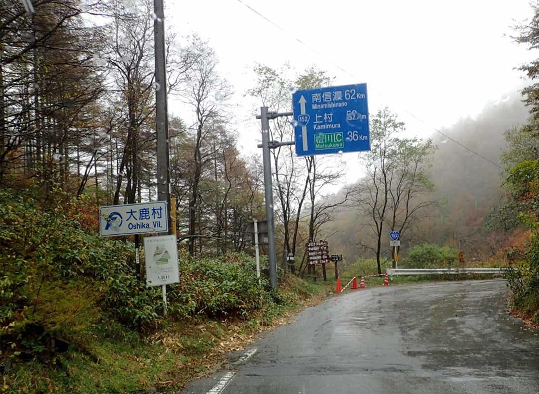 三峰川から大井川へ(1)