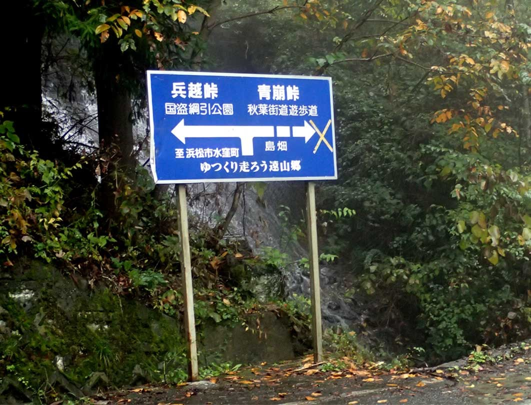 三峰川から大井川へ(5)
