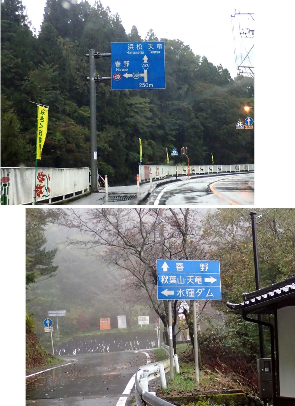 三峰川から大井川へ(8)