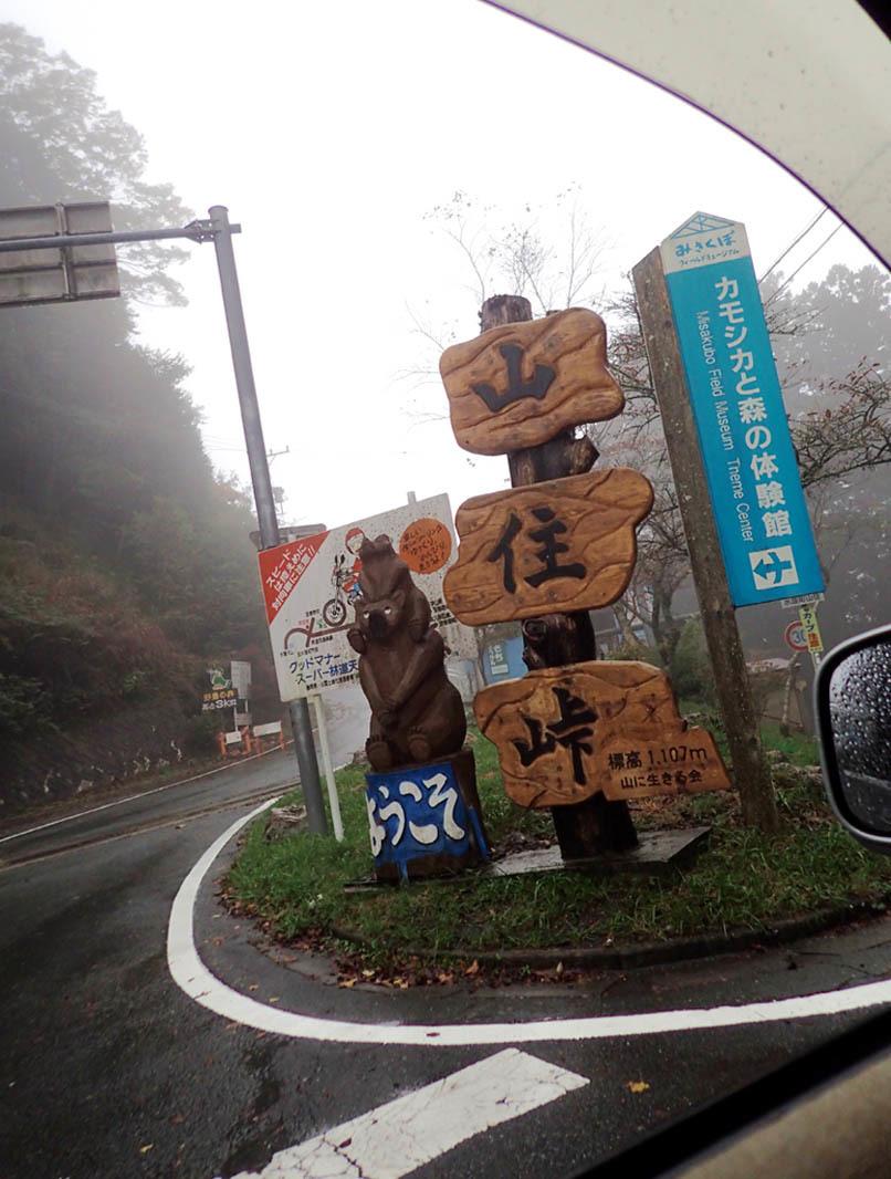 三峰川から大井川へ(9)