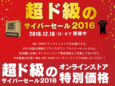 abc-mart_on-line_cyber-Sale-2016.jpg