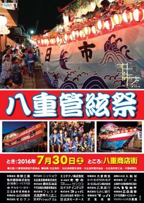 2016管絃祭チラシ表