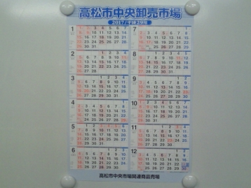 '17 Calendar