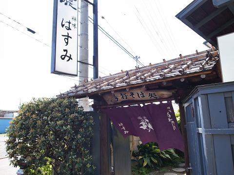 2016-04-15 はすみ 009