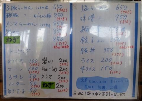 2016-04-16 めん一 002