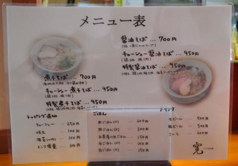 2016-04-21 くつろぎ 003