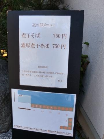 2016-04-30 中村屋総本山 002