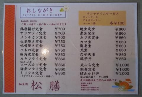 2016-05-10 松膳 002のコピー