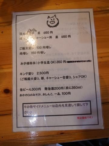 2016-05-13 きみお 003