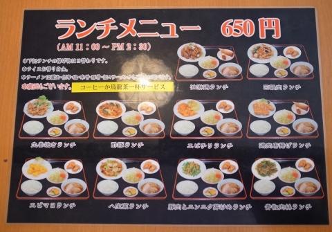 2016-06-02 小皿料理 一番 004