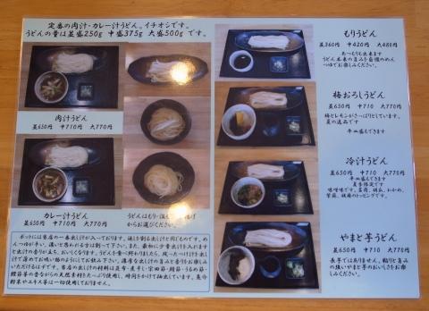 2016-06-14 諏訪 004