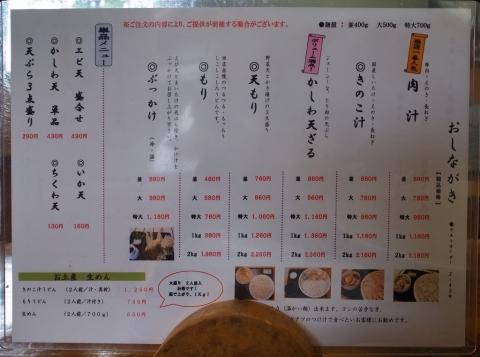 2016-06-25 麺蔵 007のコピー