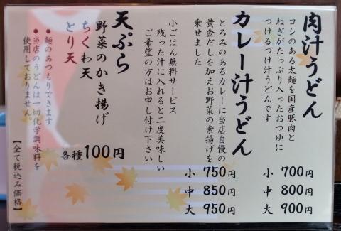 2016-06-28 朱鷺 003のコピー