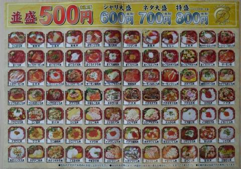 2016-07-17 丼丸 012のコピー