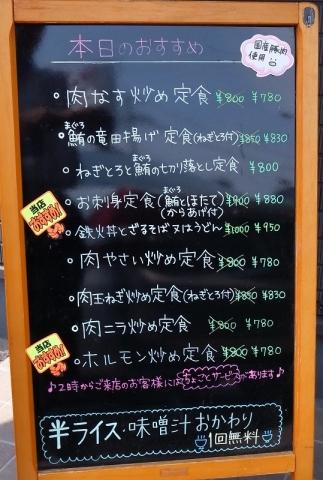 2016-05-23 えんもと食堂 001