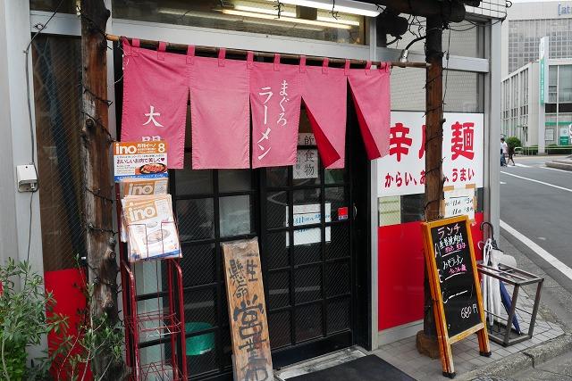 2016-07-26 まぐろラーメン 001