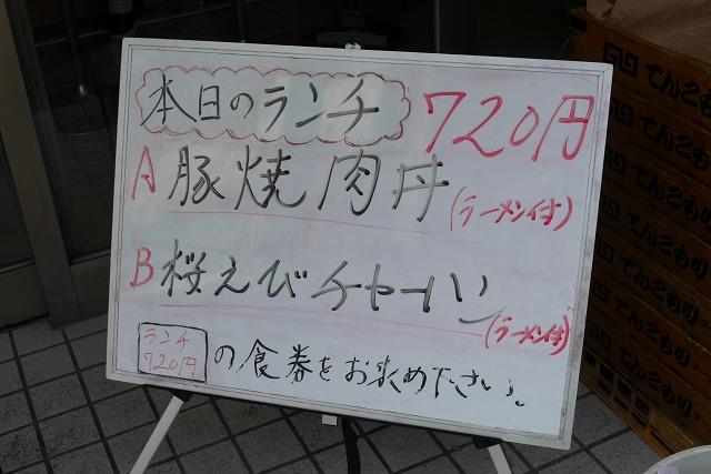2016-08-03 てんこもり 002