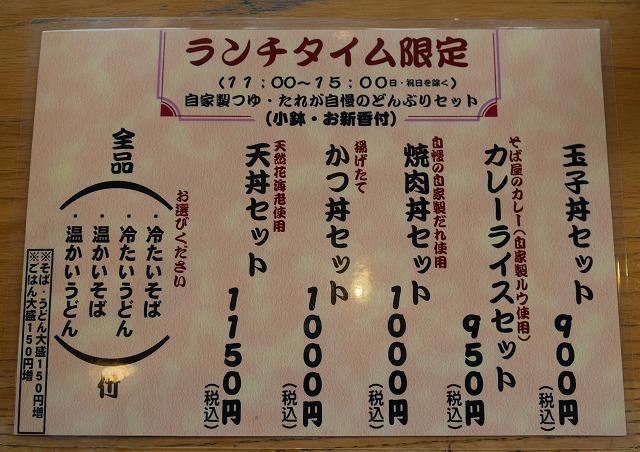 2016-08-01 京笹 003