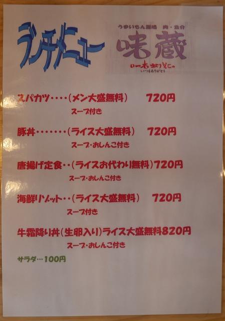 2016-08-10 味蔵 003のコピー