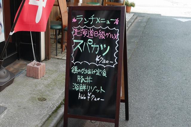 2016-08-10 味蔵 002