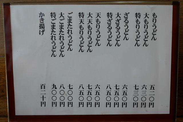 2016-08-12 木崎 007