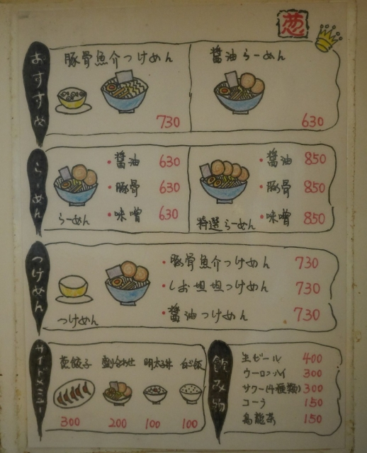 2016-08-13 葱二郎 003