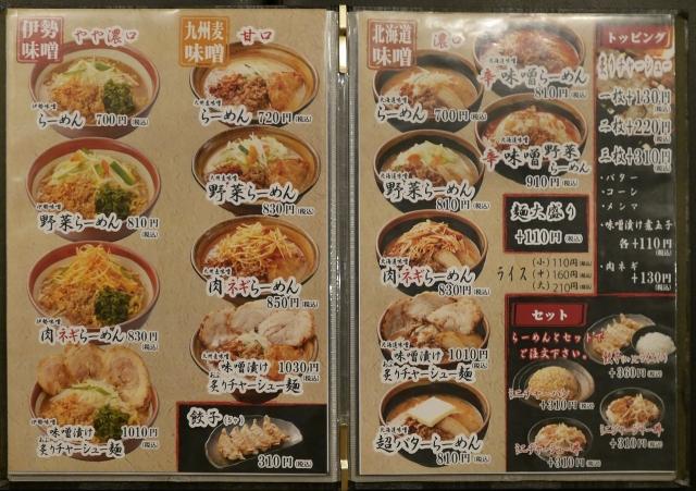 2016-08-22 壱歩 006のコピー