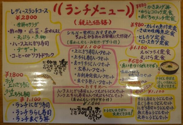 2016-08-23 味叶 004のコピー