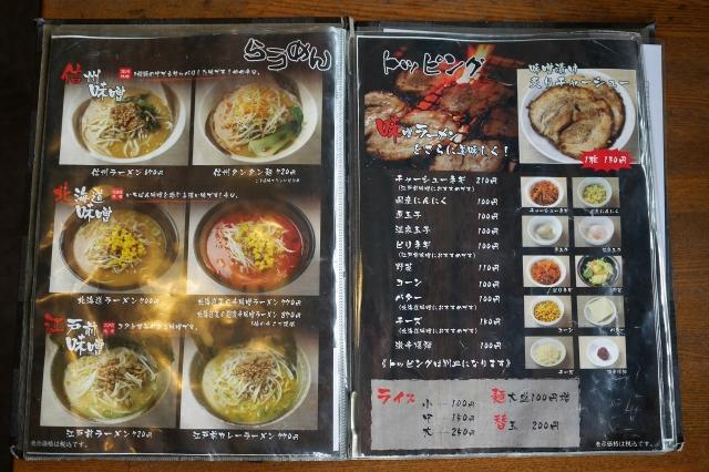 2016-08-30 味噌屋門左衛門 004