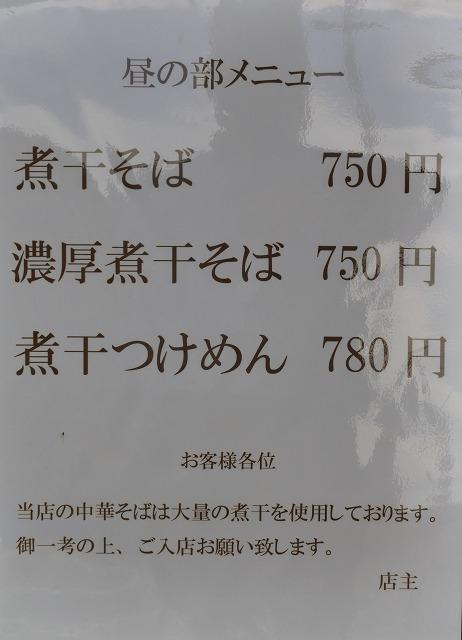 2016-09-03 中村屋総本山 004のコピー