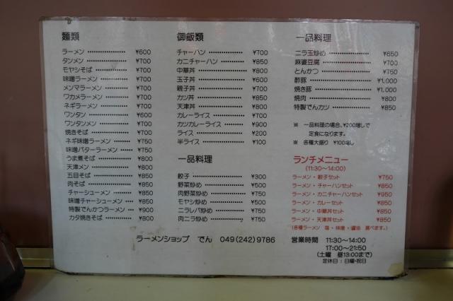 2016-09-10 でん 003