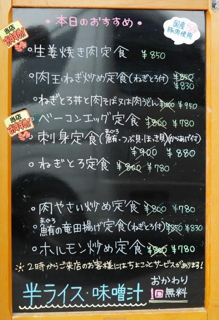 2016-10-03 えのもと食堂 001のコピー
