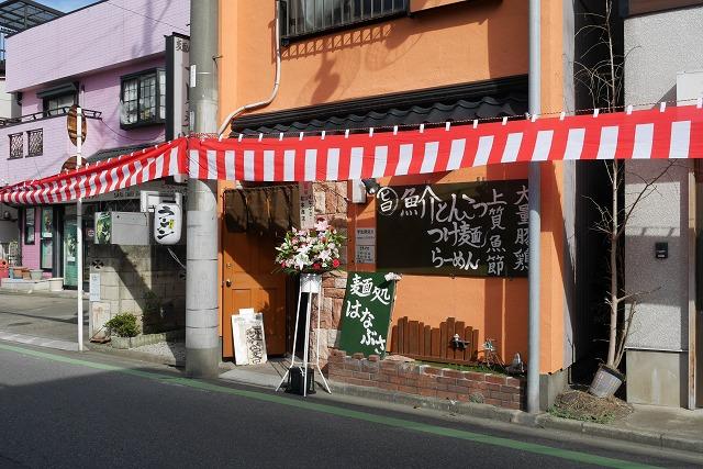 2016-10-12 麺処 はなぶさ 001