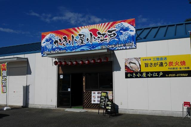 2016-10-18 牡蠣小屋 002