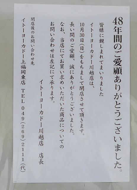 2016-11-01 川越散策 004