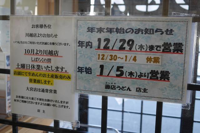 2016-12-09 藤店うどん 010