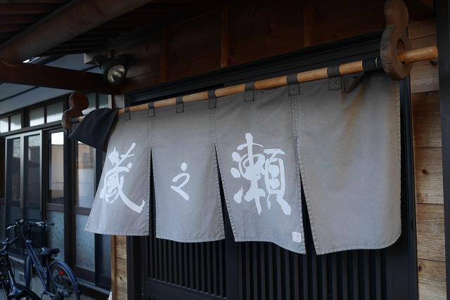 2016-12-10 蔵之瀬 018