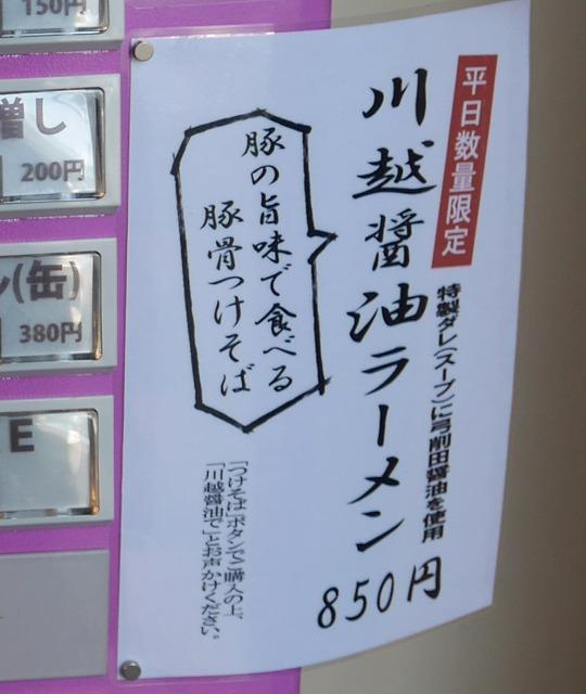 2016-12-15 笑堂 002