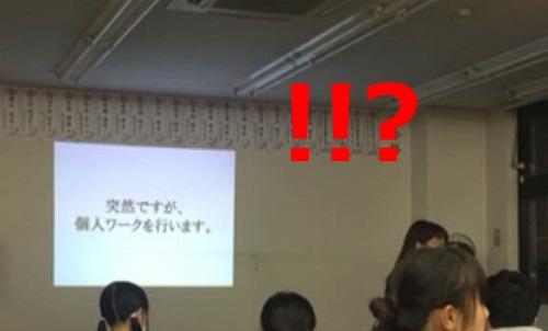 17日セミナー③