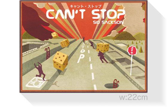 キャントストップ(2016年日本版):箱