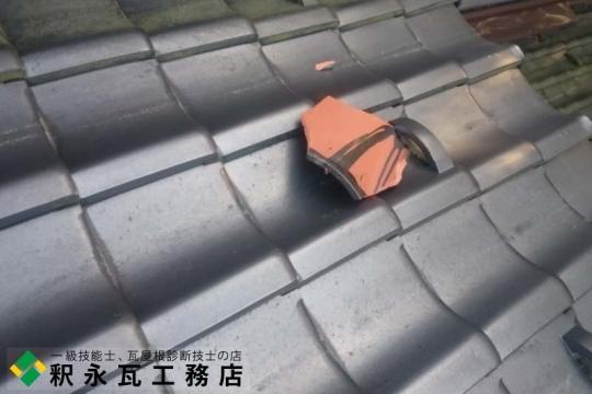 風害による屋根瓦修理 立山7