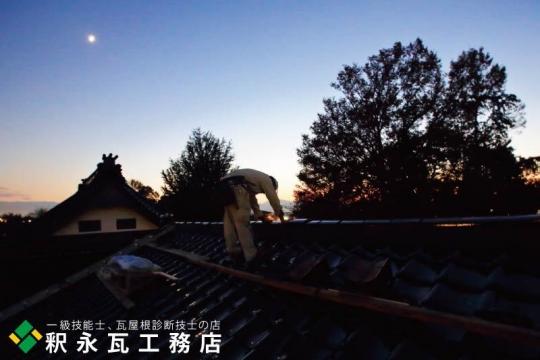 立山町釈永瓦工務店 寺、庫裏、黒瓦おろし替え工事01