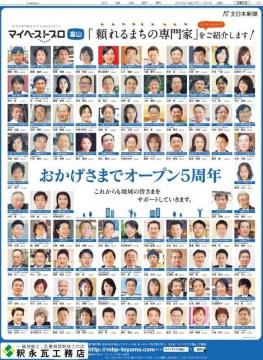マイベストプロ富山北日本新聞2016-12-1