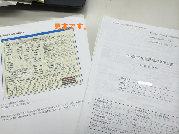耐震診断書