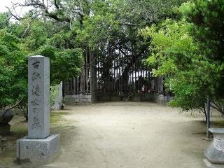 86志度寺-2海女の墓26