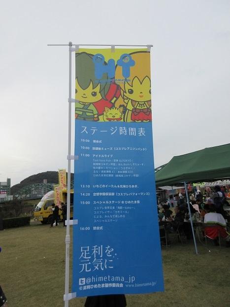 20161127足利痛車祭 (26)